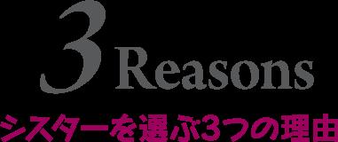 3reason-title